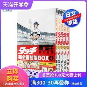 现货【深图日文】タッチ完全复刻版BOX4 棒球英豪 完全复刻特装版 BOX4 あだち充 漫画    小学馆 日本原装进口书籍正版