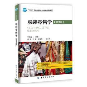 正版新书服装零售学 第3版 店铺开发与设计 服务流程 销售技巧 员工培训 货品陈列展示 店铺运作管理书籍CLOTHING RETAIL(3rd EDITION)