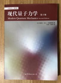 现代量子力学(第2版)Modern Quantum Mechanics, Second Edition 9787510060991