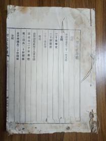 木渭黄氏谱牒【民国8开大本族谱 可能是是新中国以后的复印品】