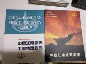 中国江南航天集团  中国江南航天工业集团公司(2本合售)