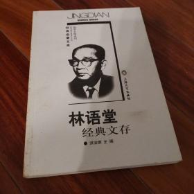 林语堂经典文存