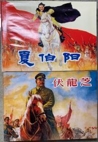 经典连环画阅读丛书:外国传奇人物故事2《夏伯阳》《伏龙芝》2册全一盒装。
