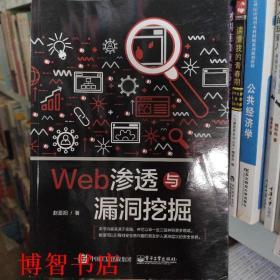 Web渗透与漏洞挖掘 赵显阳 电子工业出版社 9787121325328