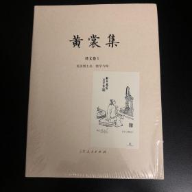 【毛边/藏书票No.46】黄裳集 译文卷I - 1.莫洛博士岛-数学与你