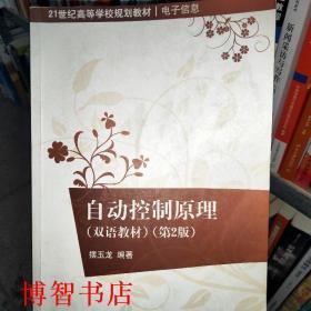 自动控制原理 双语教材 第二版第2版 摆玉龙 清华大学出版社 9787302495635