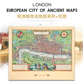 正版全新【急速发货】全新 欧洲城市古地图系列 伦敦地图装饰画 书房挂图壁画  仿古地图挂画