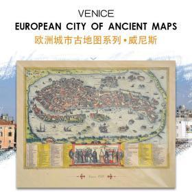 正版全新【急速发货】全新 欧洲城市古地图系列 威尼斯地图装饰画 书房挂图壁画  仿古地图挂画
