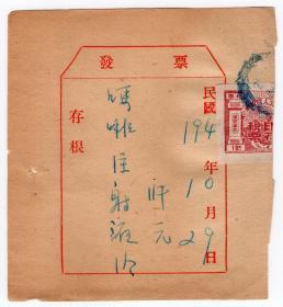 解放区税票------1949年10月29日,华北地区,吗啡注射液发票存根 (对剖税票1张) 发12