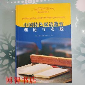 中国特色双语教育理论与实践 阿坝州鉴泽教育研究中心 四川民族出版社 9787540964849