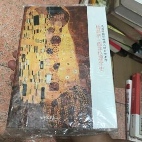杨昌济 西洋伦理学史 /杨昌济 中国画报出版社