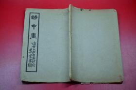 诗中画 上海会文堂书局印行 大32开64页插图版 1924年版印