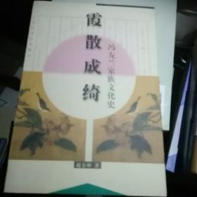 霞散成绮:冯友兰家族文化史