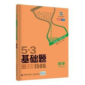 曲一线53基础题1500题数学全国通用2021版五三依据《中国高考评价体系》编写