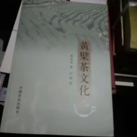 黄檗茶文化