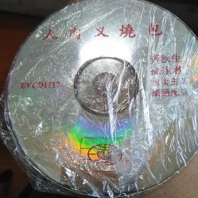 人肉叉烧包1VCD(裸碟)