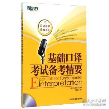 新东方:基础口译考试备考精要(附光盘)