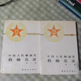 中国人民解放军将帅名录第一集  第二集