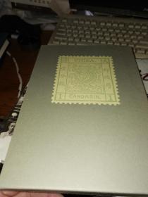 中国邮票博物馆藏品集.清代卷  含外盒