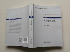 物质磁性基础 中外物理学精品书系