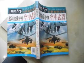 视觉天下百科知识丛书:胜利的保护神·空中武器