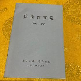获奖作文选(1982一1984)