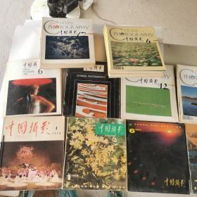 中国摄影 1978年1-6期 1979年1-6期 1981年1-6期 1982年1-6期 1984年1-6期  1987年1-6期 1988年1-6期 1993年1-12期 1994年1-12期 1995年1-12期 1996年1-12期 1998年1-12期(共12年合售  如图)
