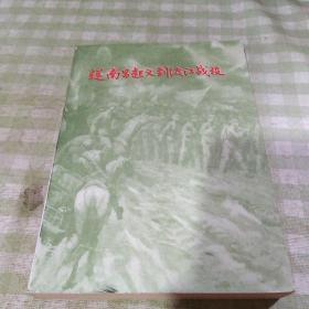 从南昌起义到渡江战役一一中国革命战争主要历程概述