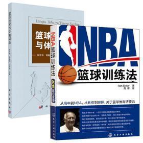 正版全新NBA篮球训练法 篮球技术与体能训练 篮球攻防技巧书 篮球训练书籍 篮球培训教程书籍 NBA篮球书籍 美国篮球训练方法 篮球入门书籍