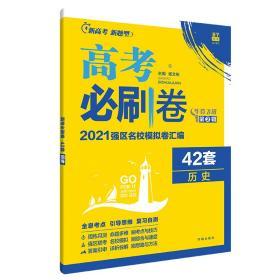 22众望-高考必刷卷42套 山东专用 历史