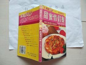 甜蜜情侣餐(菜谱,一半彩页)