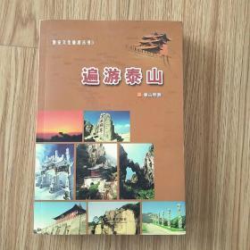遍游泰山 : 泰山导游