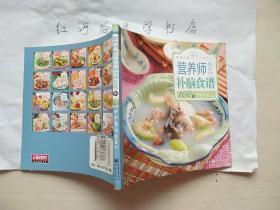 营养师推荐的补脑食谱100例(菜谱,一半彩页)