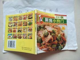 厨房小窍门300例 【菜谱,一半彩色印刷】