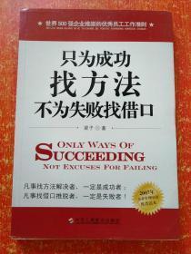 只为成功找方法 不为失败找借口