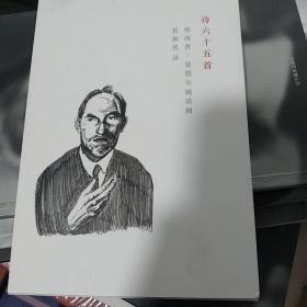 译诗小丛书02 六十五首