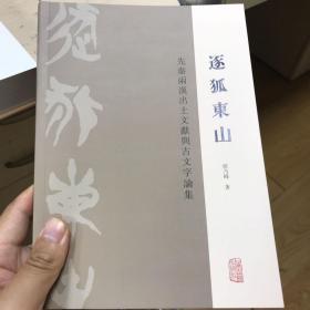 逐狐东山——先秦两汉出土文献与古文字论集
