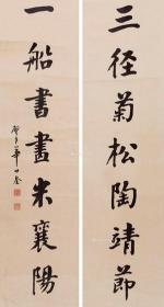 华世奎 书法 对联30x56厘米