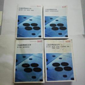 工业应用液压元件(1--4册)