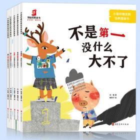 正版新书小猪呼噜逆商教育绘本全套5册 3-4-6-8岁不是第一名也没关系失败一次没什么大不了儿童绘本故事书 孩子没关系挫折教育培养逆商书籍