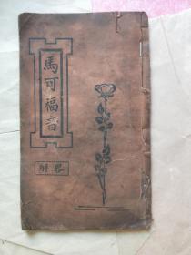 1912年铜版印刷《马可福音》