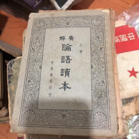 广解论语读本 上册