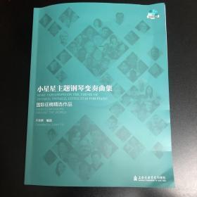 小星星主题钢琴变奏曲集:国际征稿精选作品