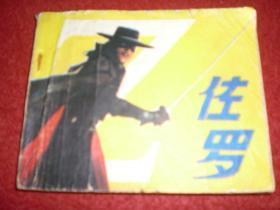 连环画《佐罗》中国电影出版社,一版一印