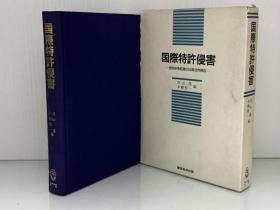 国际特许侵害―特许纷争処理の比较法的検讨(东京布井出版 1996年初版)青山 葆、 木棚 照一  编(日本法律)日文原版书