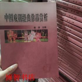 中国戏剧经典作品赏析 郭涤 高等教育出版社9787040163896