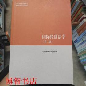 马工程教材 国家经济法学 第二版第2版 编写组 高等教育出版社 9787040501162