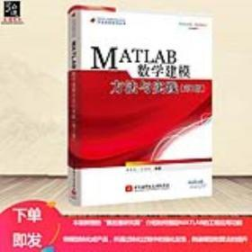 MATLAB数学建模方法与实践 第3版 卓金武 北京航空航天大学出版社 MATLAB在数学建模中的应用2018升级版 数学模型数学建模竞赛用书