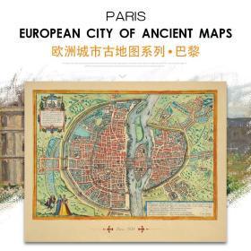 正版全新【急速发货】全新 欧洲城市古地图系列 巴黎地图装饰画 书房挂图壁画  仿古地图挂画