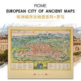 正版全新【急速发货】全新 欧洲城市古地图系列 罗马地图装饰画 书房挂图壁画  仿古地图挂画